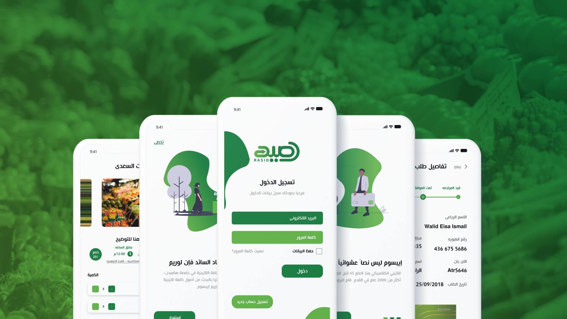 rashid mobile app